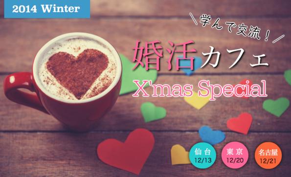 クリスマス本番前に!12月限定『婚活カフェ(学んで交流)』  12月13日(土)から東京・仙台・名古屋の3都市で開催