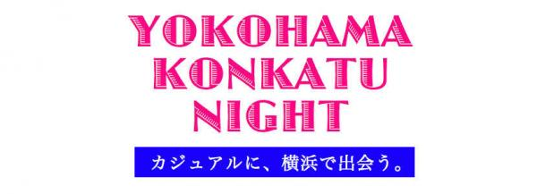 カジュアル婚活の新定番『婚活ナイト』 気軽にリーズナブルに出会いを楽しむイベントが11月16日(土)横浜で開催!
