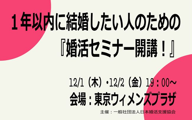 『1年以内に結婚したい人のための婚活セミナー 』東京ウィメンズプラザにて12/1(木)・2(金)の2日間開催 ~頭を大掃除!? アウトプット型・婚活法のすすめ!~