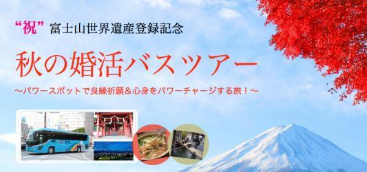 """""""祝""""富士山世界遺産登録記念「首都圏発・秋の婚活バスツアー」を開催 ~パワースポットで良縁祈願&心身をパワーチャージする旅!~"""