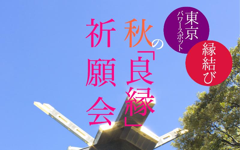 神前結婚式を創始した縁結びの神社で婚活応援! 『秋の良縁祈願会』を「東京大神宮」「マツヤサロン」で9月27日(土)開催