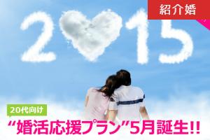 """『紹介婚』に""""20代向け婚活応援プラン""""誕生!"""