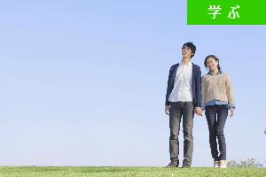 「20代向け婚活応援プラン!」無料説明会開催(男女別)