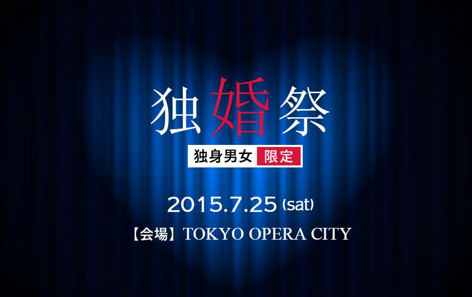 """結婚を希望している独身男女大集合!『独婚祭 2015 』7月25日(土)東京オペラシティでこの夏限定の""""SUMMER PARTY""""開催"""