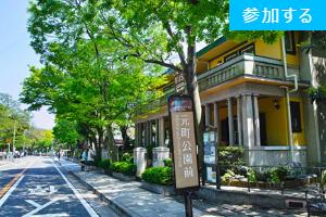 【 7月イベント情報 】 横浜でアートを楽しもう! ― 横浜・山手―