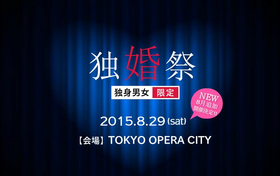 【追加開催決定!】結婚を希望している独身者限定『独婚祭 2015 Summer』~東京オペラシティで8月29日(土)開催~