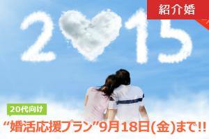 """『紹介婚』""""20代向け・秋の追加受付キャンペーン""""締切り迫る!"""