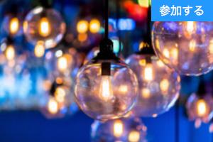 【12月イベント情報】夜の銀座でBAR体験(銀座)  ― 本格バーで出会い&会話を楽しもう!―