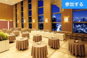 婚活の祭典『独婚祭 2015 Winter』 ~今年も8つのテーマ別コーナーで新しい出会いを応援します!〜