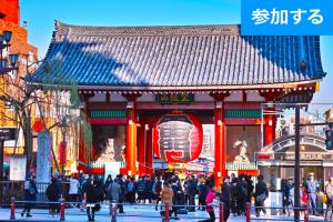 【1月イベント情報】 新春・東京下町散策 ― 縁結び神社&江戸情緒めぐりを楽しもう!―