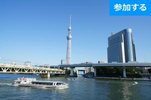 【2月イベント情報】 大人の東京下町散策 ― 江戸情緒を感じに出かけよう!―