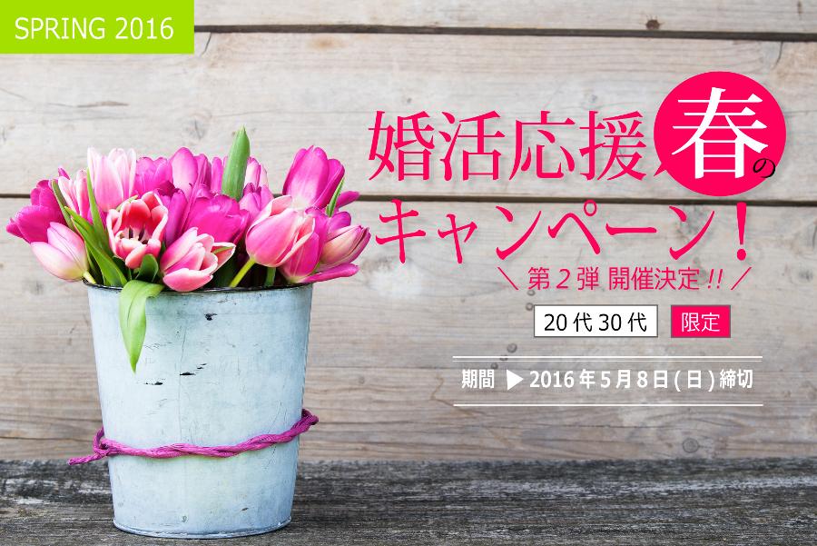 『春の婚活応援キャンペーン・第2弾!』 ~ 20代30代の独身者限定で5月8日(日)まで開催決定!~