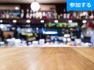【2月イベント情報】夜の銀座でBAR体験(銀座)  ― 本格バーで出会い&会話を楽しもう!―
