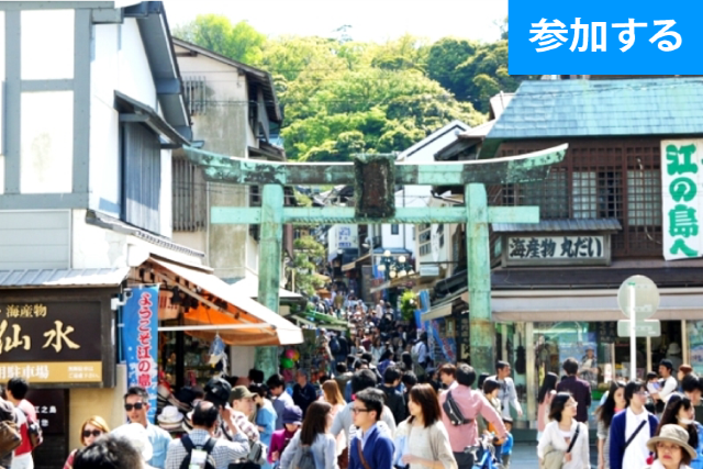 【5月イベント情報】 大人の江の島散策 ―湘南で食べ歩き&ぐるっと島探検―