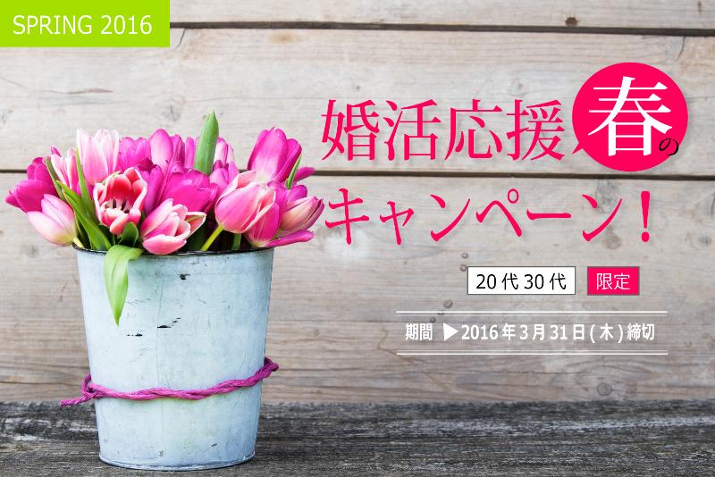 【期間限定】『紹介婚・春の婚活応援キャンペーン』がスタート! ―3月31日(木)まで、只今男女受付中!!―