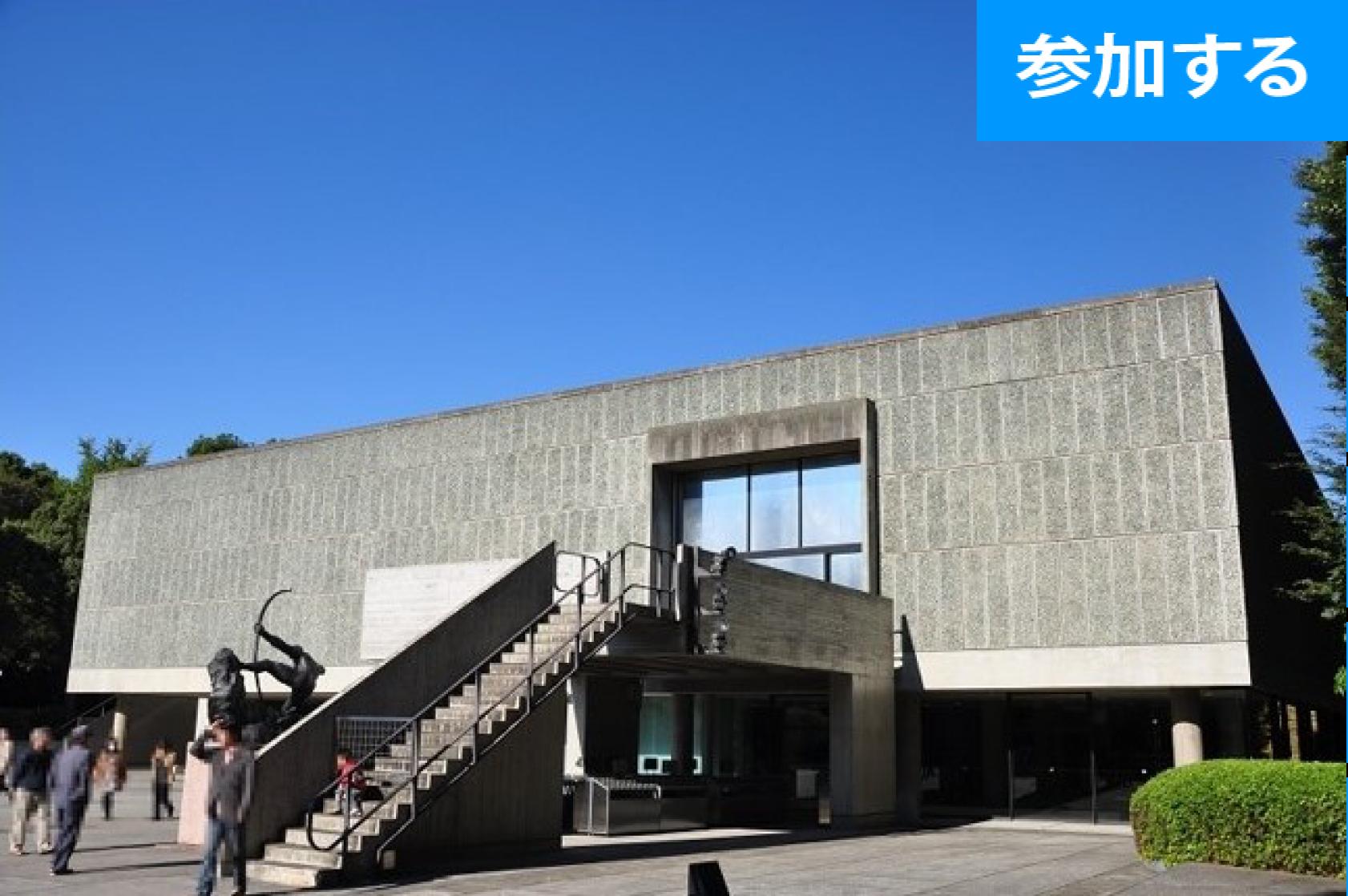 【6月イベント情報】 上野でアートを楽しもう!(上野恩賜公園)  ―美術館めぐりをしながら交流を楽しもう! ―