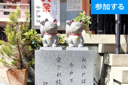 【5月イベント情報】 大人の東京下町散策 ― 江戸情緒を感じに出かけよう!―
