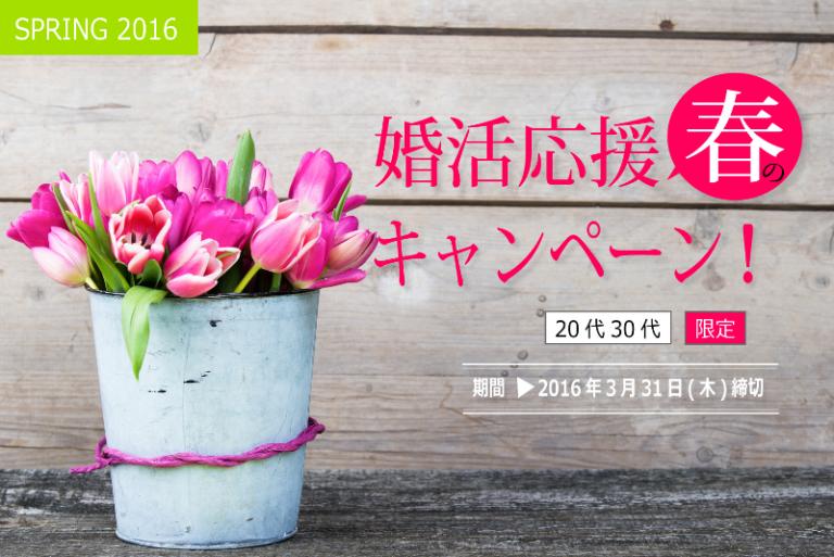 好評につき第2弾!婚活協会、『春の婚活応援キャンペーン』 20代30代の独身者限定で5月8日(日)まで開催