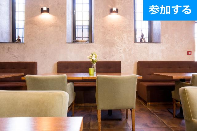 【6月イベント情報】R30・交流パーティー(新宿) ― 会話重視の方におすすめします!―
