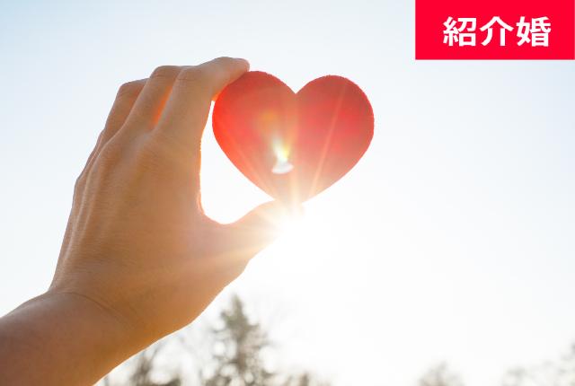 【紹介婚】婚活に新しい選択肢・公共型のお見合いサービス ― 6・7月登録受付中!―