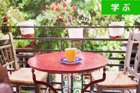 【7月セミナー情報】婚活カフェ(東京・表参道) ― この夏から婚活デビューしたいと考えている独身者の方に!―