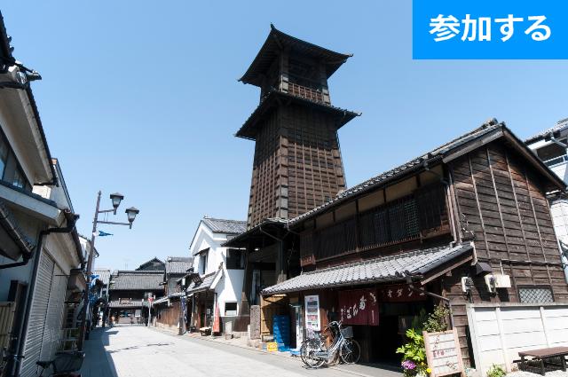 【7月イベント情報】 大人の川越さんぽ ― 蔵の町でプチ旅行を楽しもう!―