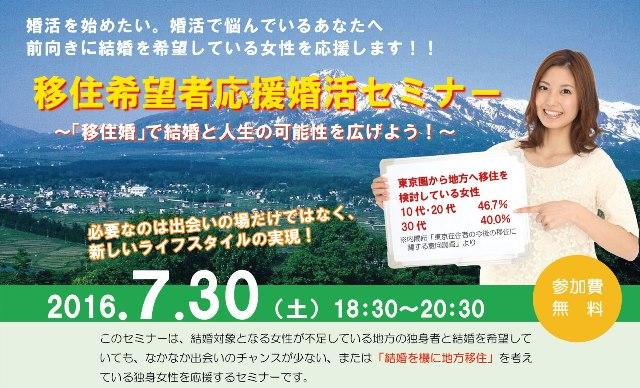 「移住希望者応援婚活セミナー」参加女性募集のお知らせ 〈新潟県・妙高出会いサポート実行委員会〉