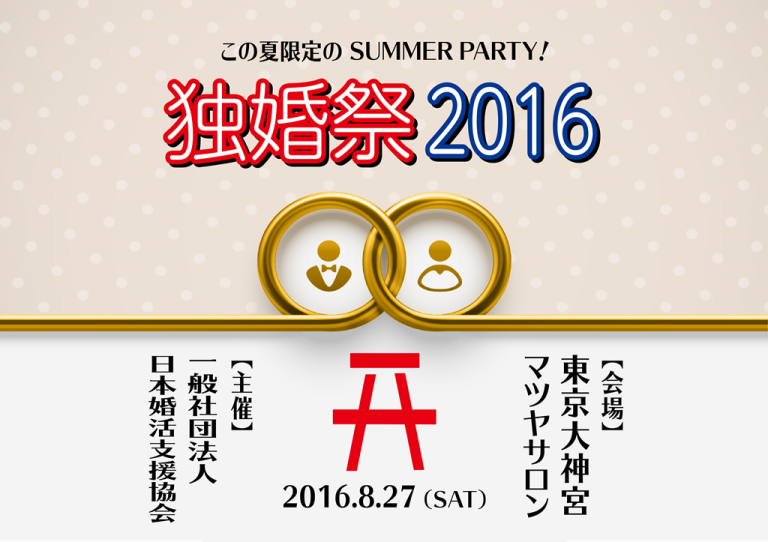 8月追加開催決定しました! 「独婚祭 2016 Summer in 東京大神宮マツヤサロン」