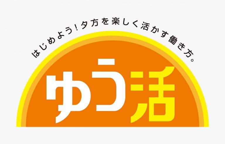 「ゆう活応援!婚活相談会」 ~東京ウィメンズプラザにて開催!(7~8月期間のみ)~