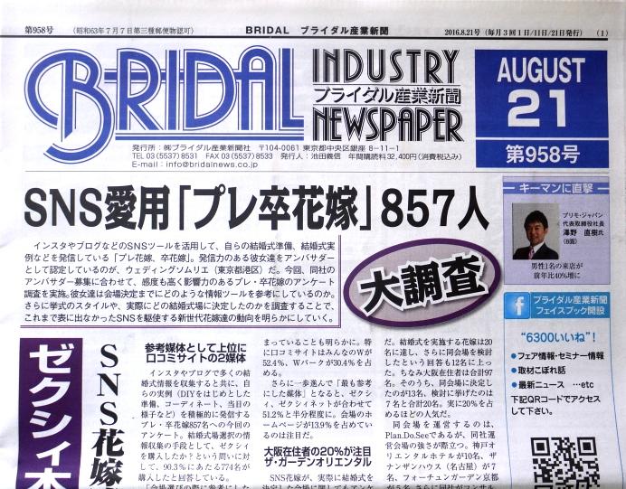 ブライダル産業新聞「BRIDAL 8月号」に紹介されました! ― 婚活最前線ニュース  ―