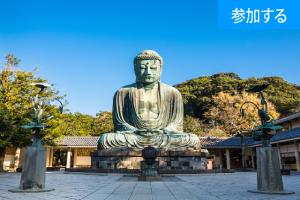 【10月イベント情報】秋の鎌倉散策(鎌倉) ― 古都で季節を感じるスローな旅 ―