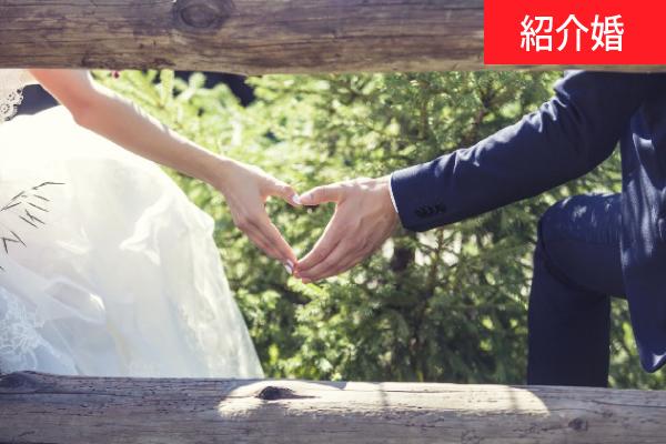 「公共型のお見合いサービス・紹介婚」 ―この秋から本格的に婚活をスタートしたい方に。(只今、11月登録受付中!) ―