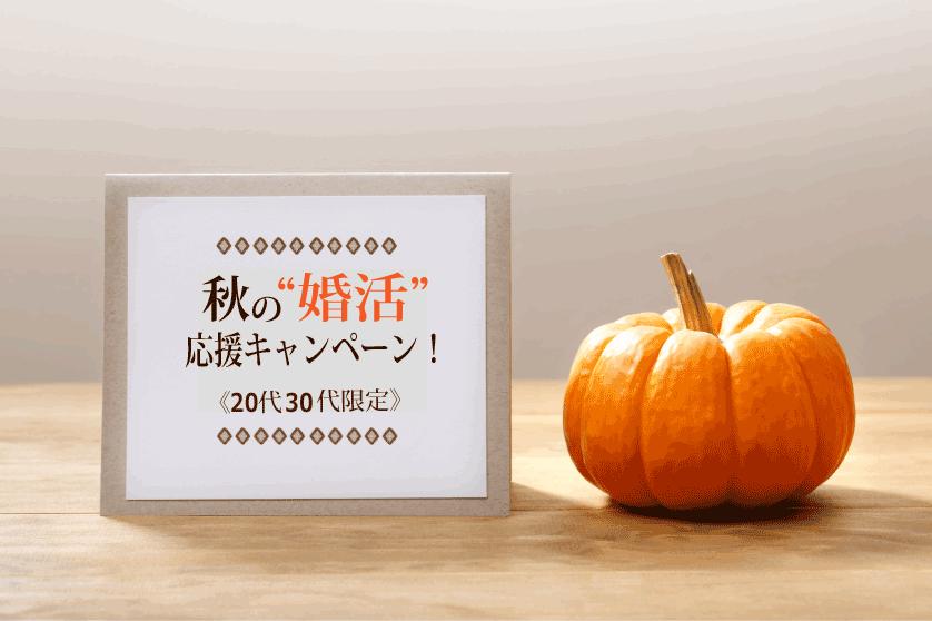"""この秋から本格的に婚活をスタートさせたい20代30代を応援!~""""秋のお見合いキャンペーン""""がスタート!~"""