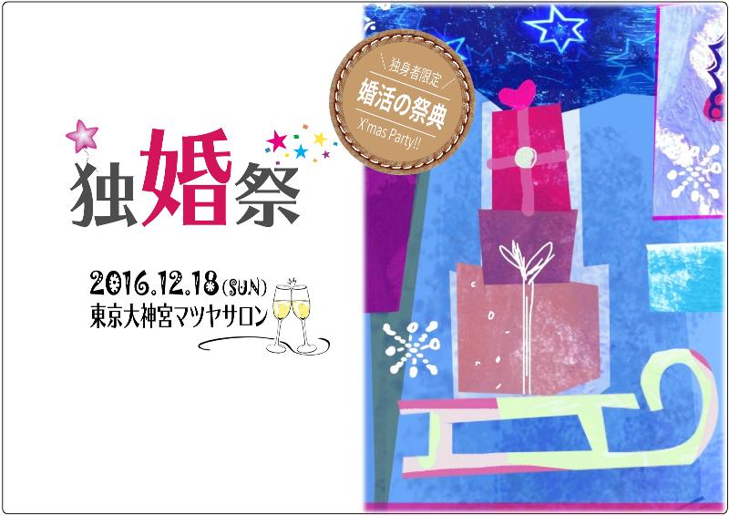 """婚活の祭典『独婚祭 2016 Winter』 ~一夜限りの""""婚活クリスマスパーティー""""開催!~"""