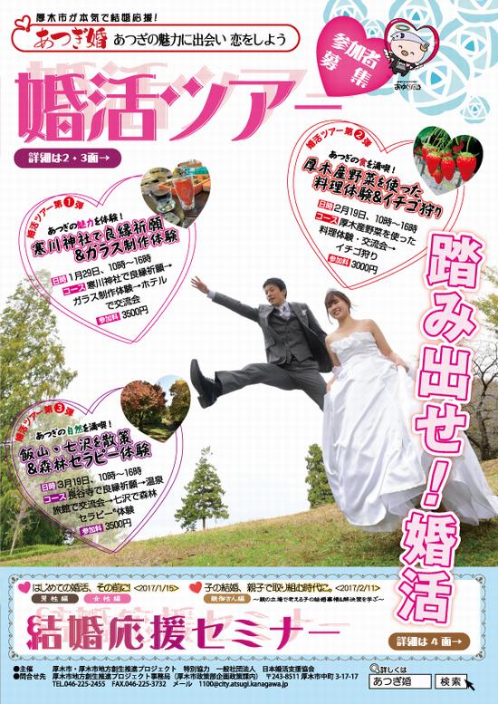 「神奈川県厚木市・あつぎ婚」開催のお知らせ 《厚木市、厚木市地方創生推進プロジェクト》