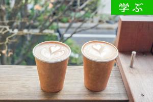 【12月セミナー情報】婚活カフェ(東京・表参道) ― 本気で結婚を考えたら、まずは一度、「婚活カフェ」に参加してみよう!―