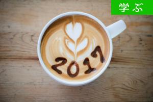 【1月セミナー情報】婚活カフェ(東京・表参道) ― 本気で結婚を考えたら、まずは一度、「婚活カフェ」に参加してみよう!―