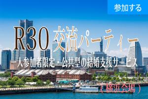 【1月イベント情報】R30・交流パーティー(横浜) ― 会話重視の方におすすめします!―