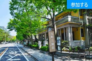 【5月イベント情報】 横浜でアートを楽しもう!(横浜・山手)  ―美術館めぐりをしながら交流を楽しもう! ―