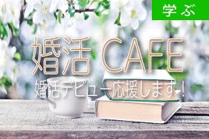 【3月セミナー情報】婚活カフェ(東京・表参道) ― 本気で結婚を考えたら、まずは一度、「婚活カフェ」に参加してみよう!―