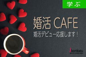 【2月セミナー情報】婚活カフェ(東京・表参道) ― 本気で結婚を考えたら、まずは一度、「婚活カフェ」に参加してみよう!―