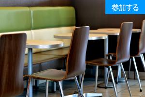 【2月イベント情報】R30・交流パーティー(新宿) ― 会話重視の方におすすめします!―