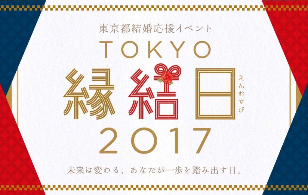 「東京都結婚応援イベント・TOKYO 縁結日 2017」開催のお知らせ 《3月4日・東京国際フォーラム》