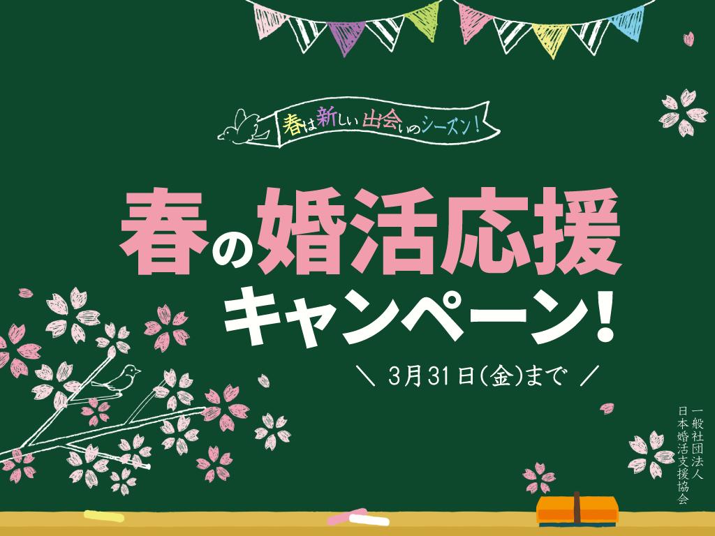 「恋愛すっ飛ばし型」タイプに最適! 『春の婚活応援キャンペーン』3月31日(金)まで開催