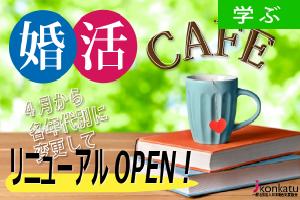 婚活カフェ(東京・表参道) ― 4月から20代30代の各年代別に変更してリニューアルオープン!―