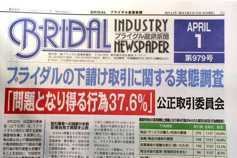 """ブライダル産業新聞「BRIDAL 4月号」に紹介されました! ― """"あつぎ婚"""" 4割近い男女がカップルに! ―"""