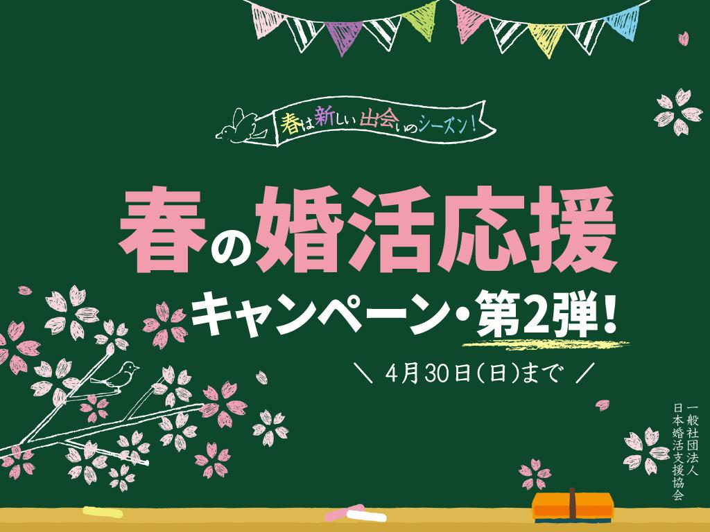 「恋愛すっ飛ばし型」タイプに最適! 『春の婚活応援キャンペーン・第2弾!』4月30日(日)まで開催