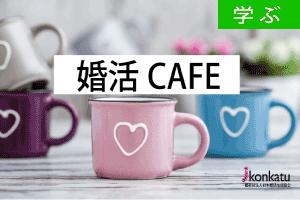 【6月セミナー情報】婚活カフェ(東京・表参道) ― 本気で結婚を考えたら、まずは一度、「婚活カフェ」に参加してみよう!―