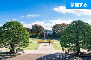 【9月イベント情報】 横浜でアートを楽しもう!(横浜・山手)  ―美術館めぐりをしながら交流を楽しもう! ―