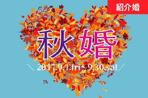 「紹介婚・秋の婚活応援キャンペーン!(20代30代限定)」 ~交際するなら結婚前提、秋のお見合いで出会いを実らせよう!~